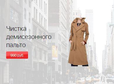 """Акции Диана """"Цена недели"""" на чистку демисезонного пальто"""