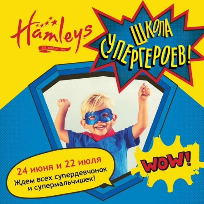 Hamleys - Увлекательное приключение в ТРЦ Европейский