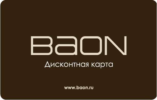 """Дисконтная программа для Постоянных покупателей в магазинах  """"BAON"""""""