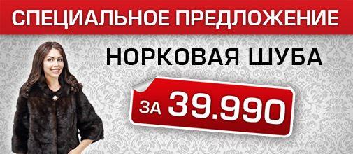 Алеф - Специальная цена на норковую шубу