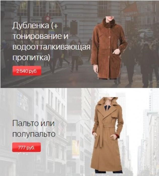 """Химчистка Диана – Акция """"Цена недели"""""""