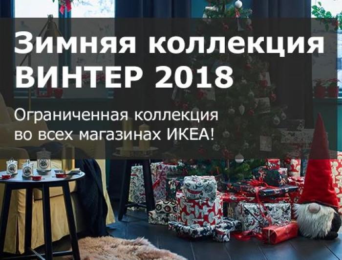 Акции ИКЕА ноябрь-январь 2018/19. Каталог коллекции Винтер