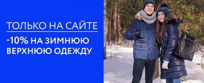 Акция в ОРБИ сегодня. Зимние куртки и пальто со скидкой 10%