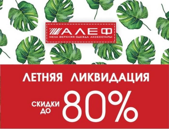 Акция в АЛЕФ. Ликвидация летней коллекции со скидками до 80%