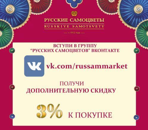 Русские Самоцветы - Доп.Скидка 3% за вступление в группу Вконтакте
