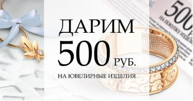 Алмаз-Холдинг - Дарим купон на 500 руб. на покупки