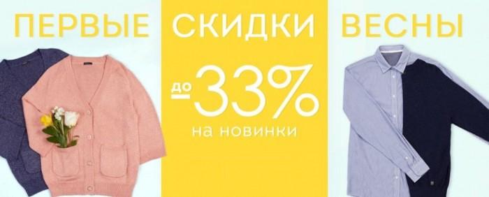 Акции BAON. До 33% на новую коллекцию Весна-Лето 2018
