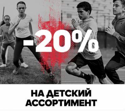 Акции Adidas сегодня. 20% на товары для детей