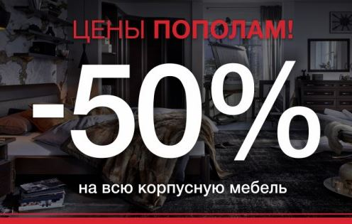 Акции Лазурит март-апрель 2020. До 50% на корпусную мебель и диваны