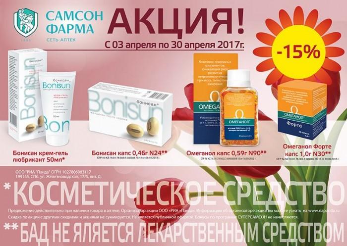 Самсон-Фарма - Скидка 15% на косметические средства