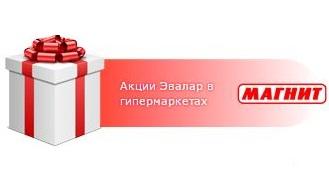 Эвалар - АКЦИИ в сети гипермаркетов Магнит