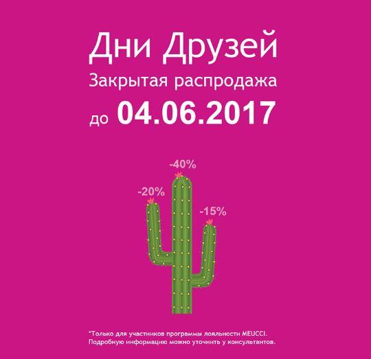 Дни Друзей в MEUCCI со скидками до 40%