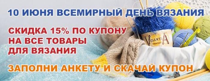 Леонардо - Скидка 15% по купону на товары для вязания