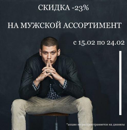 Акции Jeans Symphony. 23% для мужчин к 23 февраля