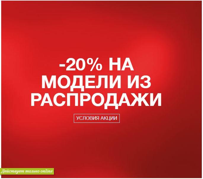 Акции в Marks & Spencer. Дополнительная скидка 20% к распродаже
