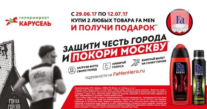 Карусель - Акция на продукцию FA MEN