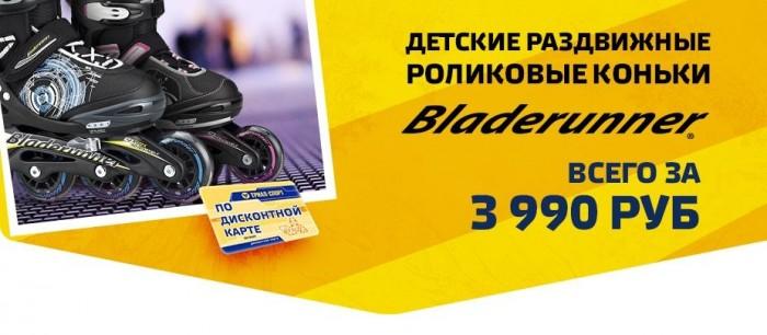 Триал-Спорт - Детские роликовые коньки Bladerunner за 3990 руб.