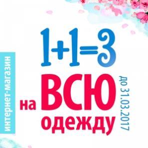 "Буду Мамой - Акция ""1 = 1 = 3"""