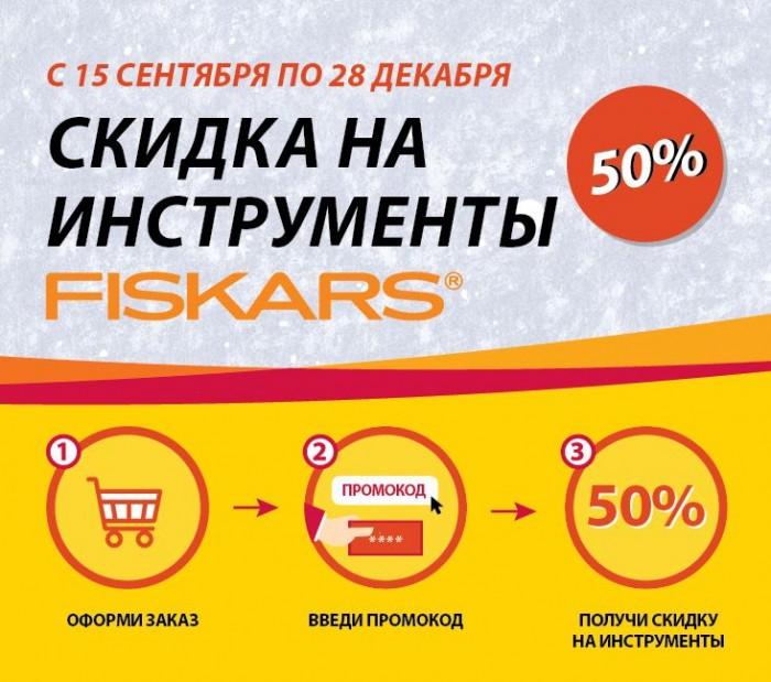 Юлмарт - Скидка на инструменты Fiskars 50%!