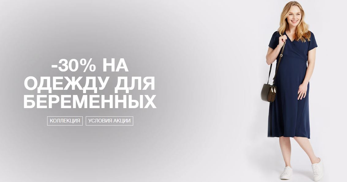 Акция в Marks&Spencer. Одежда для беременных со скидкой 30%