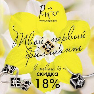 РИНГО - Скидка 18%