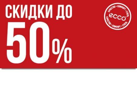 ЭККО - Увеличиваем скидки до 50%