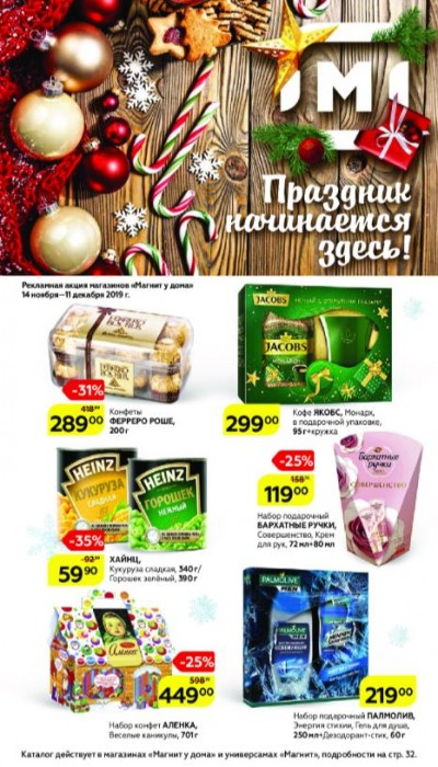 Акции в Магнит. Праздничные скидки на товары к Новому году