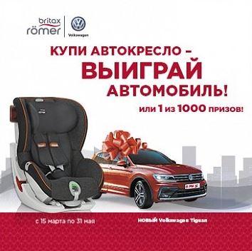 Магазин Детки - Выиграй автомобиль или 1 из 1000 призов