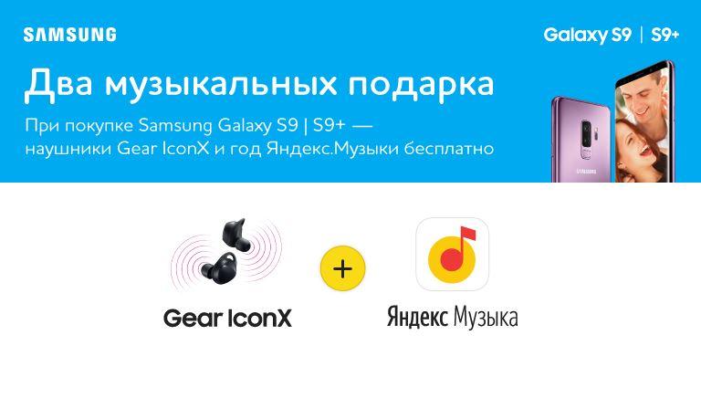 Акции в Евросети на Galaxy S9. Два музыкальных подарка