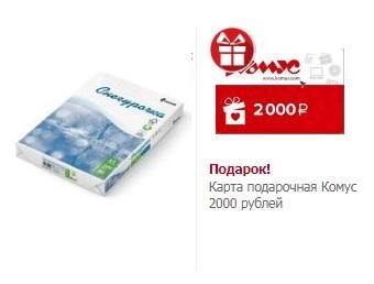Акции КОМУС 2018. Карта до 5000 рублей в подарок