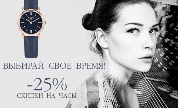 Акции Бронницкий Ювелир. Скидка 25% на часы
