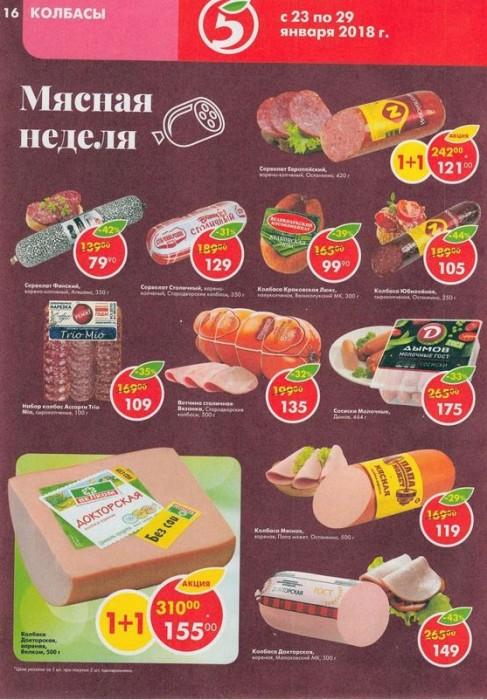 Акции в Пятерочке с 23 по 29 января 2018. Каталог супер-цен