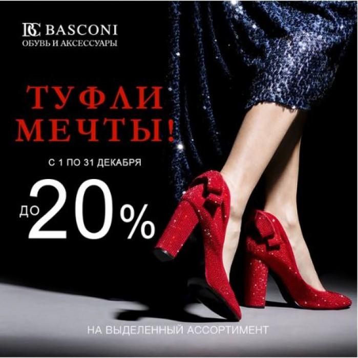 Акции Баскони в декабре 2017. Туфли + клатч со скидкой 20%