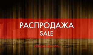 Распродажа в магазинах oodji