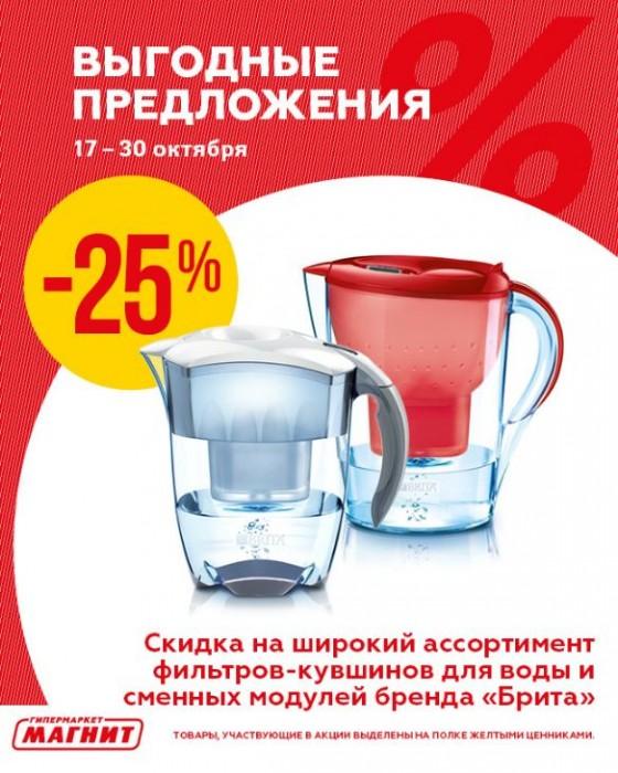 Акции в Магните октябрь 2018. 25% на фильтры для воды