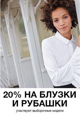 Акции Marks&Spencer. Блузки и рубашки со скидкой 20% в ноябре 2017