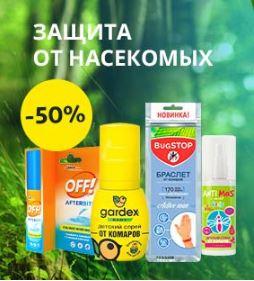 Акции АШАН сегодня. 50% на средства от насекомых
