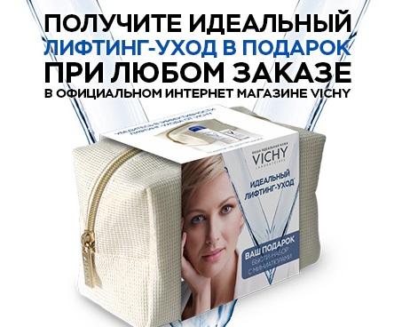 Косметика  ВИШИ  подарок от  интернет- магазина