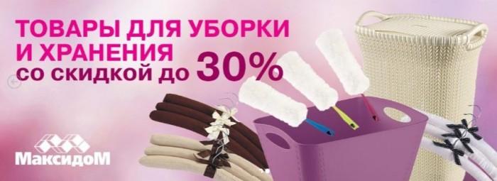 Акции МаксидоМ апрель 2018. До 30% на товары для уборки