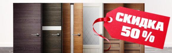 Акции ОБИ 2019. 200 моделей дверей со скидками до 50%