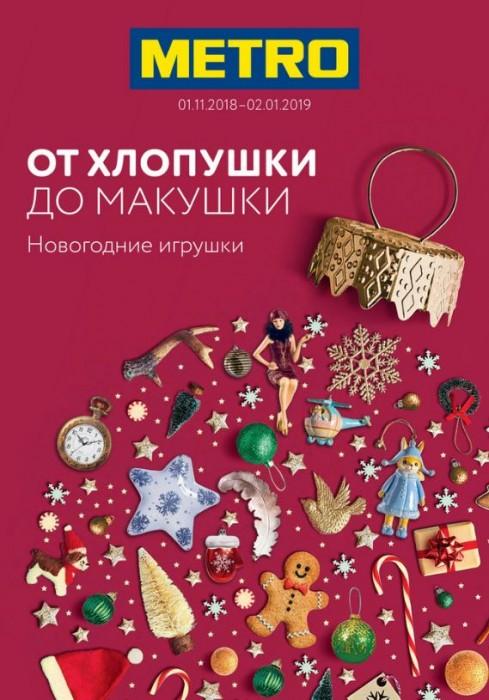 Акции МЕТРО ноябрь-январь 2018/2019. Каталог елок и игрушек