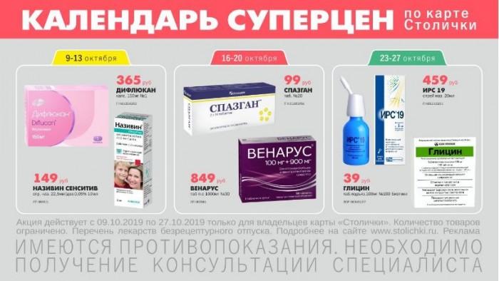 Акции аптеки Столички октябрь 2019. Календарь супер-цен