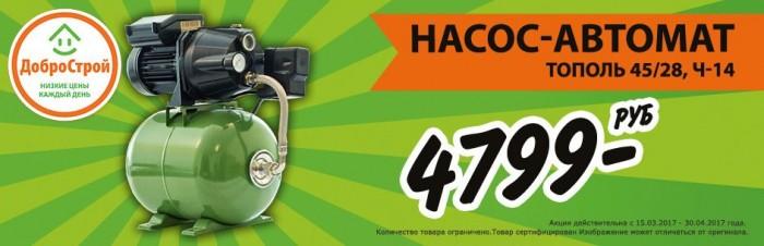 Добрострой - Насос-автомат по специальной цене