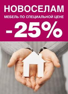 MOON - Скидки до 25% для новоселов