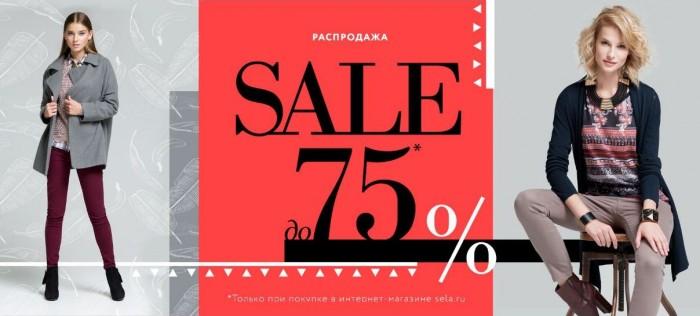 SELA - Распродажа со скидками до 75%