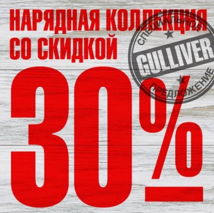 Gulliver - Скидки 30% на нарядную коллекцию