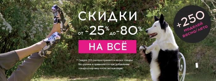 Акция в Rendez-Vous. Обувь и сумки со скидками до 70% от 25% до 80%