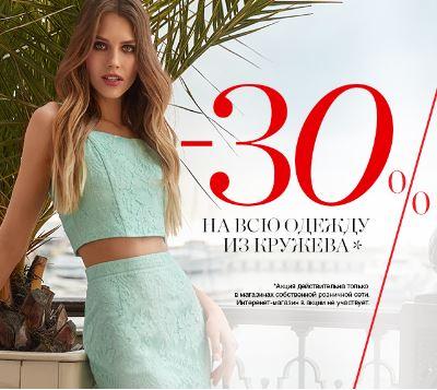 LOVE REPUBLIC - Одежда из кружева со скидкой 30%