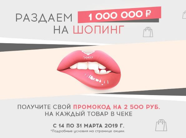 Акции в Rendez-Vous. Дарим 2500 рублей владельцам карт