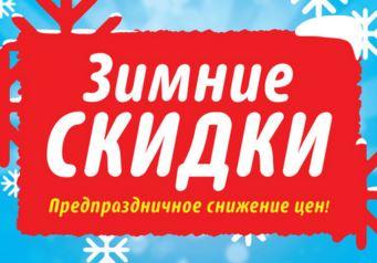 ДНС - Акция! «Новогодняя распродажа!»